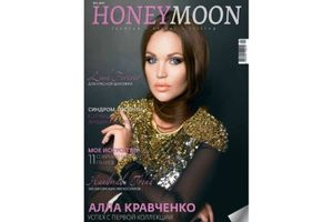 HONEY MOON. Січень 2017